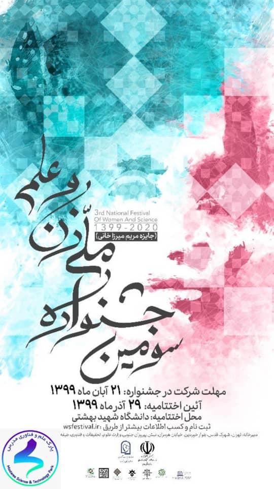 برگزاری سومین جشنواره ملی علم و زن