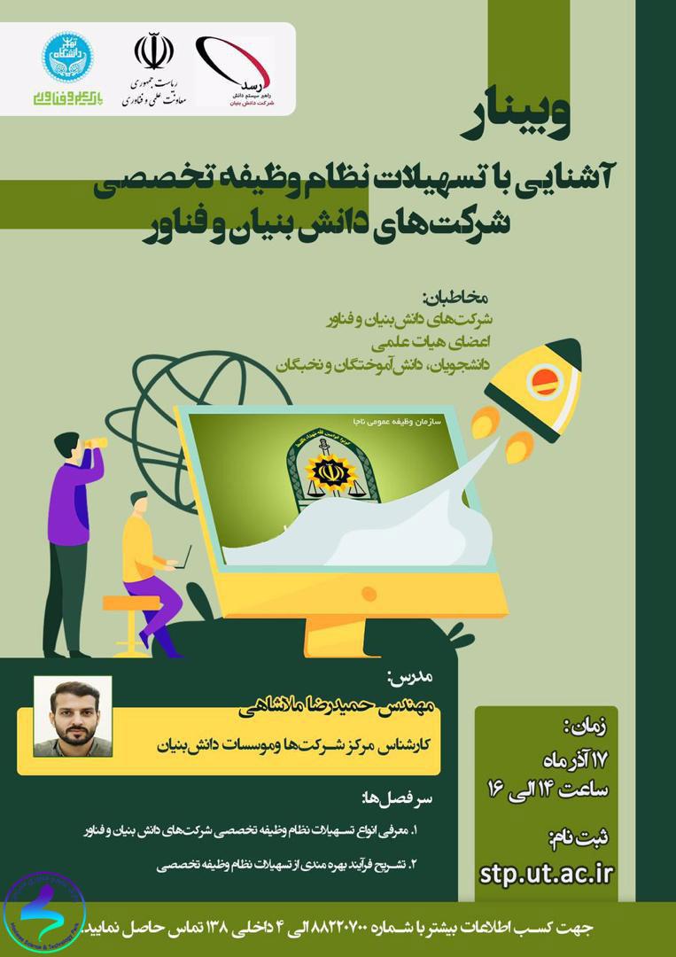 برگزاری وبینار آشنایی با تسهیلات نظام وظیفه