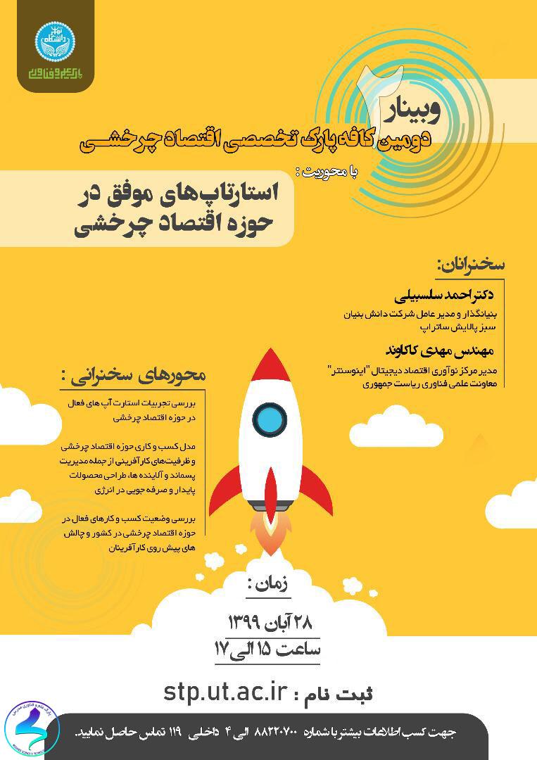 برگزاری دومین کافه پارک از سلسله رویدادهای اقتصاد چرخشی