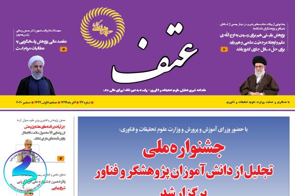 ماهنامه الکترونیکی وزارت علوم