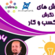 برگزاری وبینار روشهای نگرش طرح کسب و کار