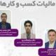 برگزاری وبینار مالیات کسب و کارها