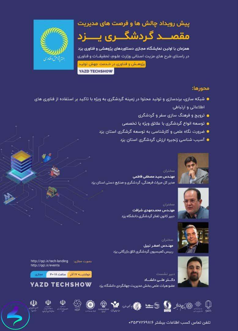 برگزاری پیش رویداد چالشها و فرصتهای