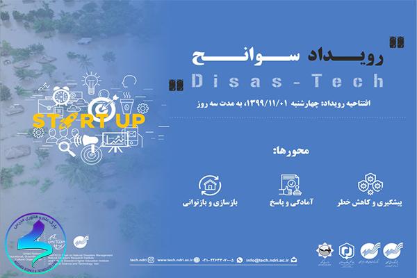 برگزاری رویداد Disas-Tech