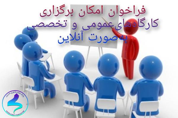 فراخوان امکان برگزاری کارگاههای عمومی