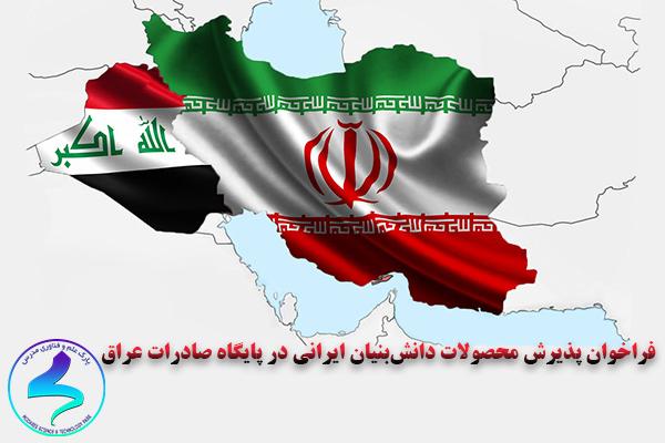 فراخوان پذیرش محصولات در پایگاه صادرات عراق