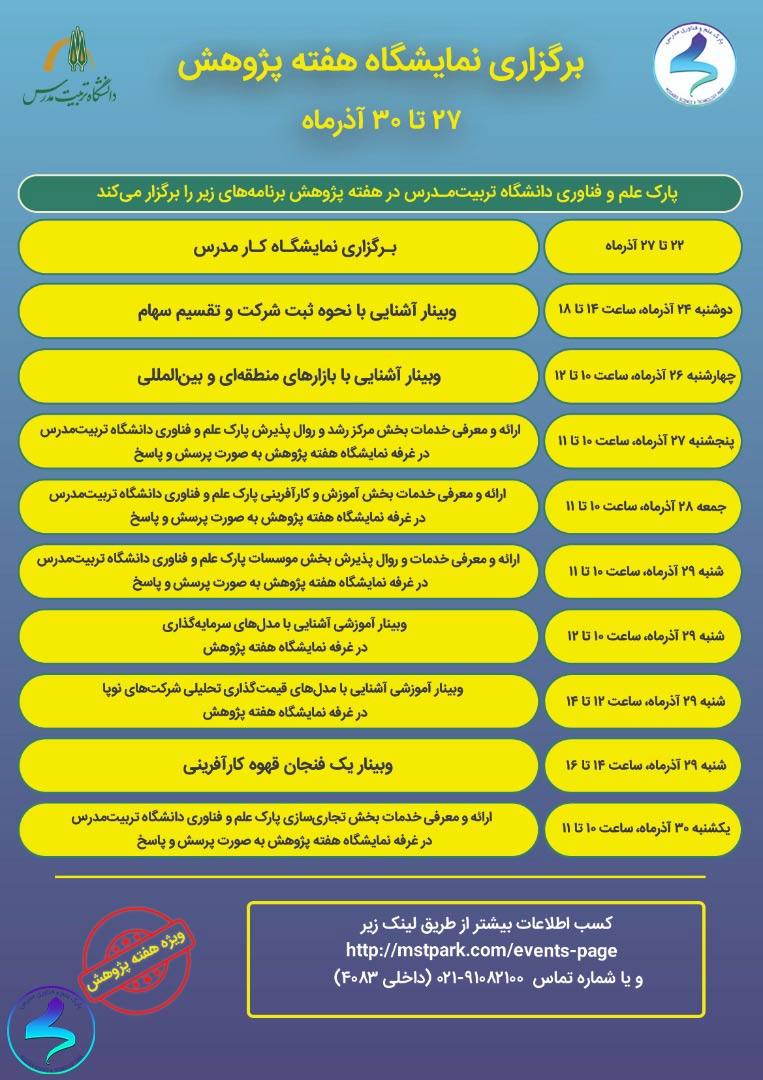برگزاری برنامههای ویژه هفته پژوهش پارک