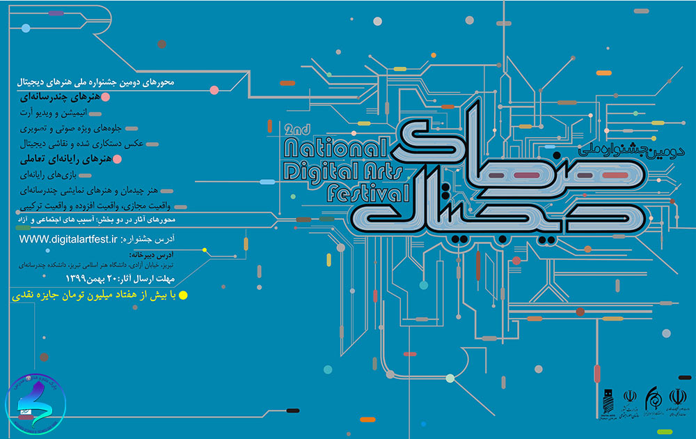 دومین جشنواره ملی هنرهای دیجیتال