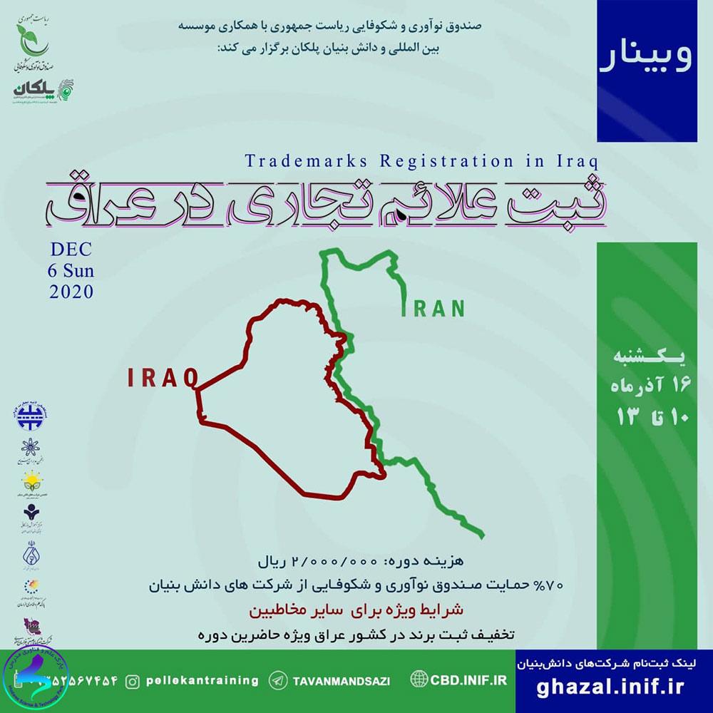 برگزاری رویداد ثبت علائم تجاری در عراق
