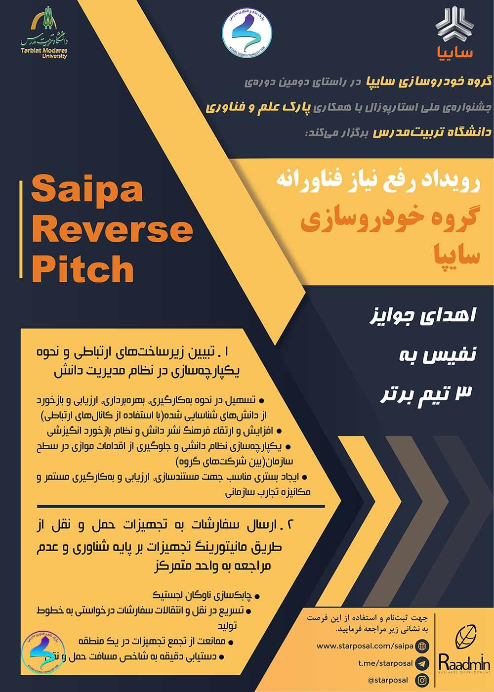 برگزاری رویداد برای رفع نیازهای سایپا