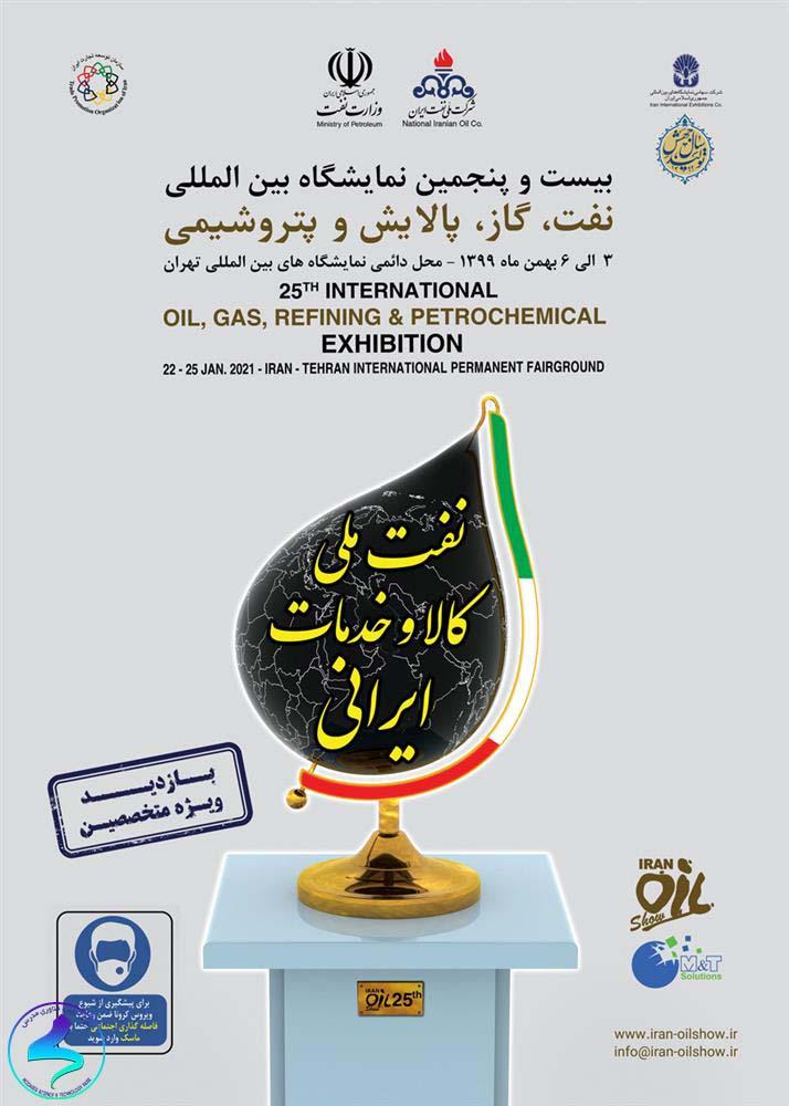 برگزاری نمایشگاه بینالمللی نفت، گاز، پالایش