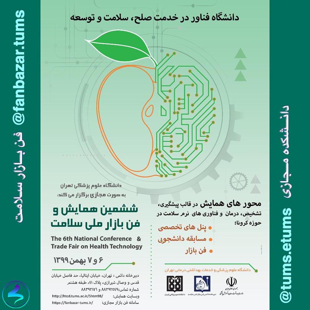 برگزاری ششمین همایش و فن بازار ملی سلامت