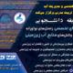 برگزاری اولین دوره جشنواره دانشجویی استارتآپها
