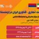 برگزاری نشست تجاری فناوری ایران در ارمنستان