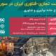برگزاری دومین نشست تجاری و فناوری ایران در سوریه