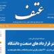 چهل و چهارمین ماهنامه الکترونیکی وزارت علوم