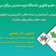 برگزاری وبینار آذربایجان و شرکتهای دانشبنیان ایرانی