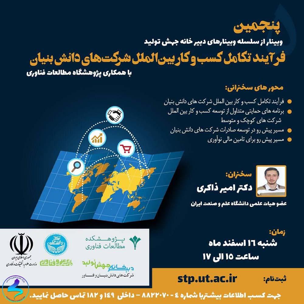 برگزاری وبینار فرآیند تکامل کسبوکارهای بینالملل