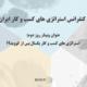 خلاصه کنفرانس استراتژیهای کسبوکار ایران 1400