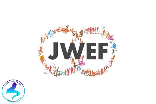 برگزاری مجمع جهانی کارآفرینی جوانان (JWEF) در ایران