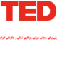 پادکست تد سه روش برای سنجش میزان سازگاری شغلی