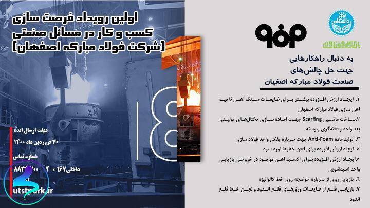 فراخوان جذب ایده حل چالشهای فولاد مبارکه اصفهان