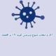 آثار و تبعات شیوع ویروس کوید ۱۹ بر اقتصاد