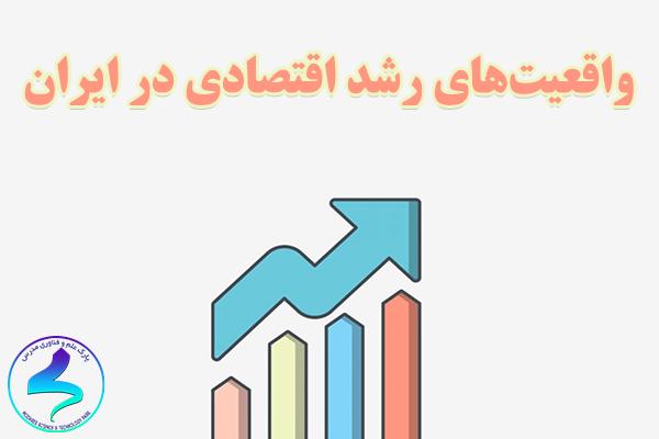 واقعیتهای رشد اقتصادی در ایران