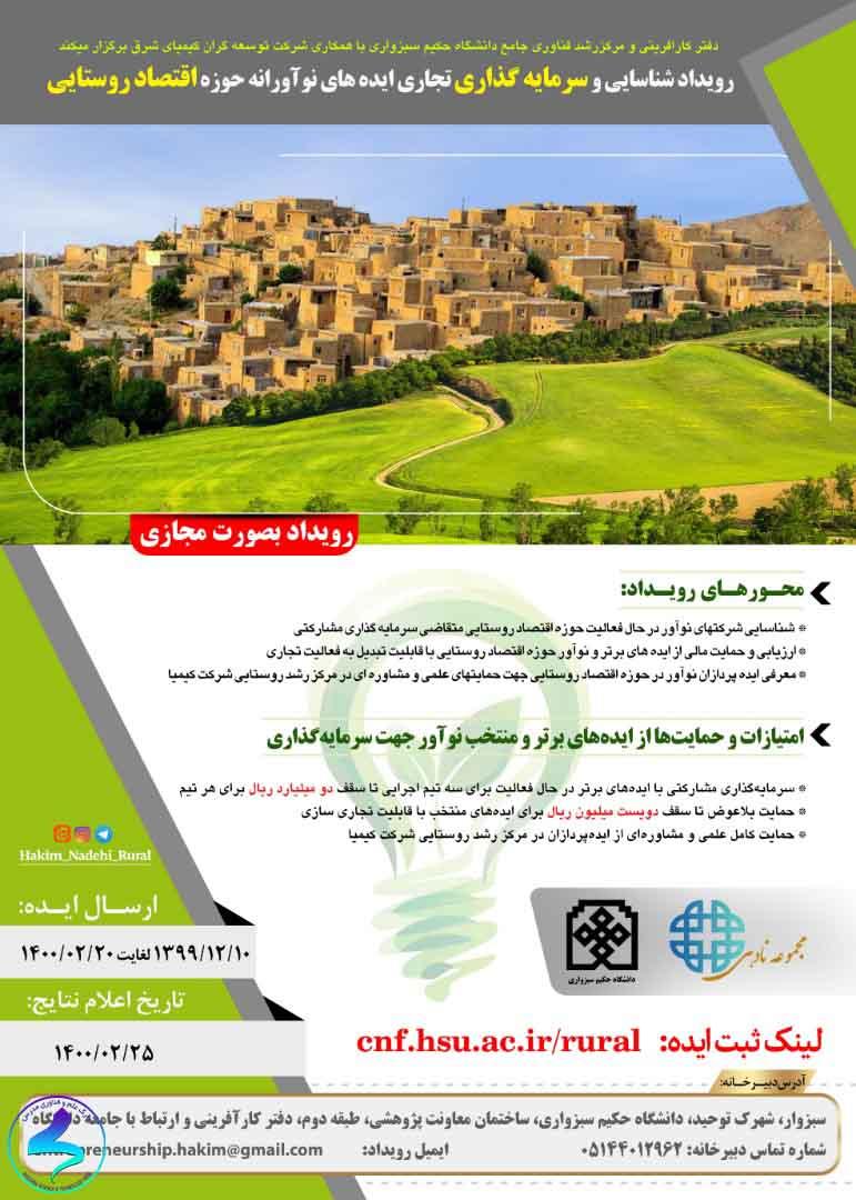 برگزاری رویداد ایدههای نوآورانه، اقتصاد روستایی