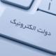 وزرات عتف در راستای اجرای دولت الکترونیک