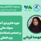 برگزاری وبینار دوره کاربردی آموزش سواد مالی