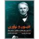 معرفی کتاب ادیسون و نوآوری