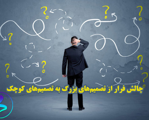 چالش فرار از تصمیمهای بزرگ به تصمیمهای کوچک