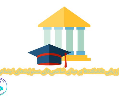 ارزیابی دانشکدهها بر مبنای مسئولیتهای اجتماعی