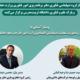 وبینار آشنایی با ساختار و ماموریت معاونت دیپلماسی