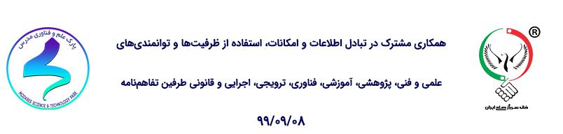 خانه سرباز صلح ایران