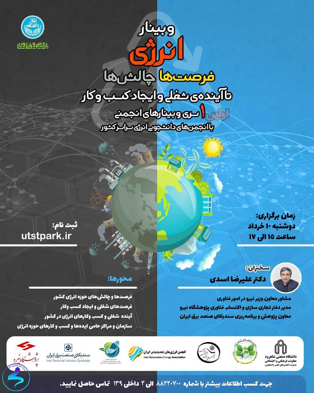 برگزاری سری وبینارهای انجمنی با موضوع انرژی