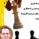 برگزاری وبینار آشنایی با تدوین استراتژی
