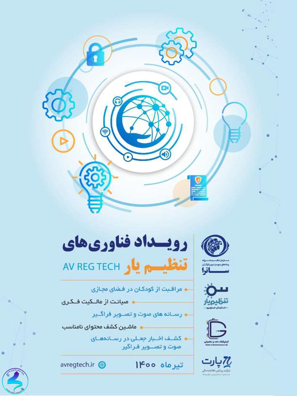 برگزاری رویداد فناوریهای تنظیم یار