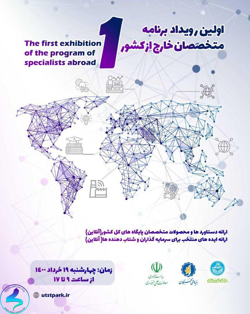 برگزاری اولین رویداد برنامه متخصصان خارج از کشور