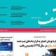 چهل و ششمین ماهنامه وزارت علوم