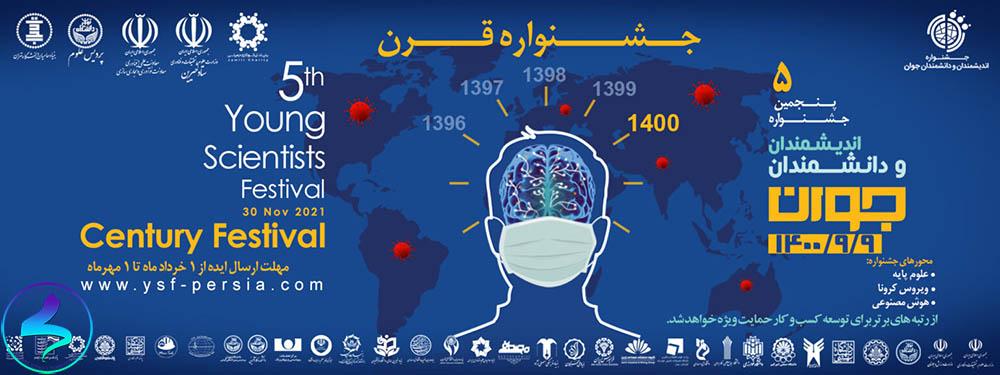 برگزاری پنجمین جشنواره اندیشمندان و دانشمندان جوان
