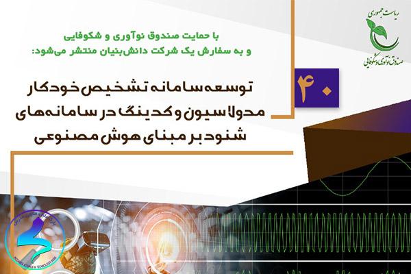 فراخوان توسعه سامانه تشخیص خودکار مدولاسیون