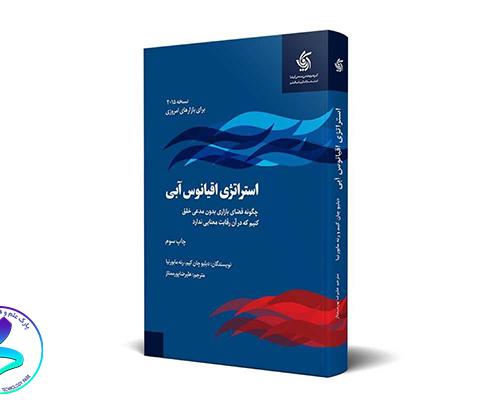 معرفی کتاب استراتژی اقیانوس آبی