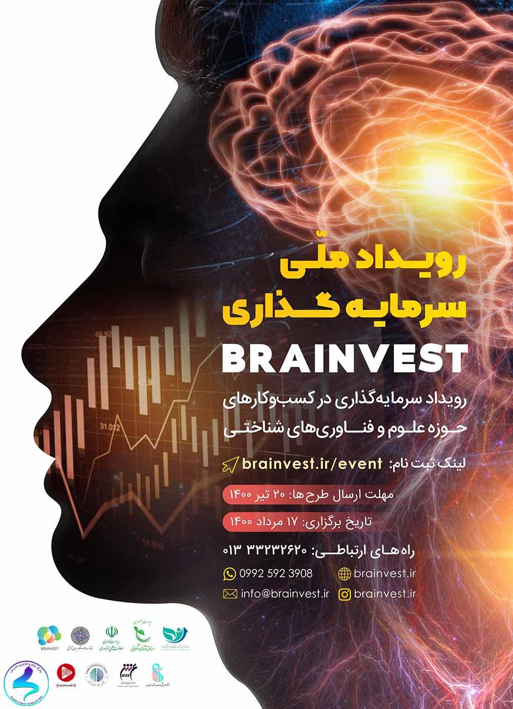 برگزاری رویداد سرمایهگذاری در فناوریهای شناختی