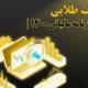 برگزاری وبینار نکات طلایی اظهارنامه مالیاتی 1400