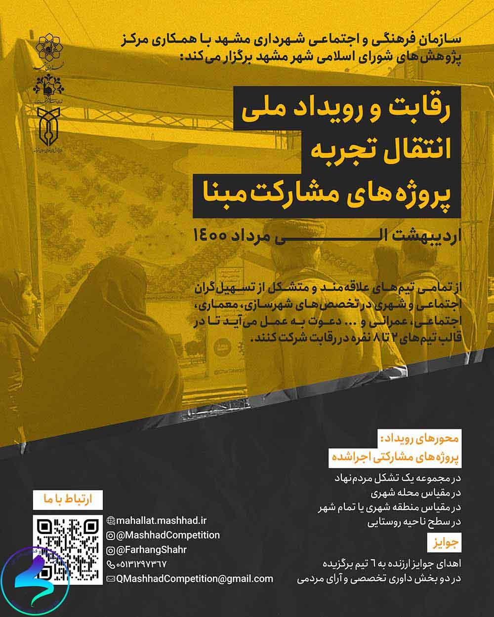 برگزاری رویداد انتقال تجربه پروژههای مشارکت مبنا