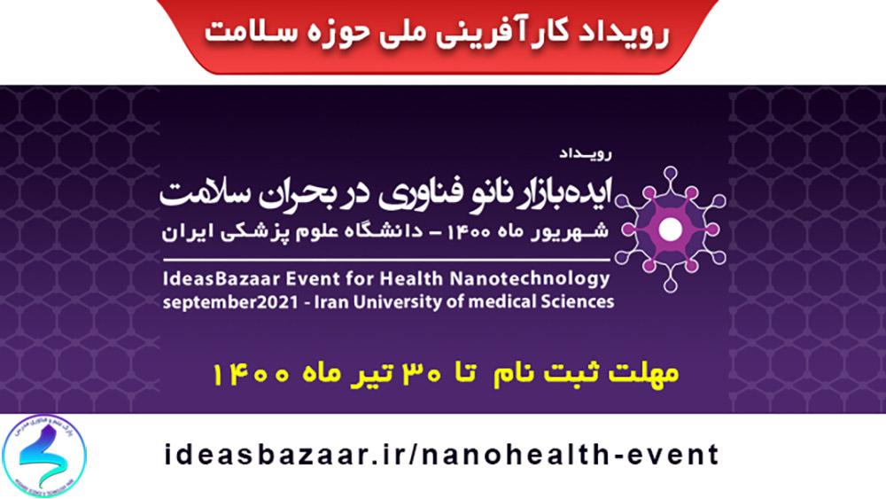 برگزاری رویداد ایده بازار نانو فناوری در بحران سلامت