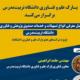 برگزاری پنل معرفی انواع تسهیلات و خدمات صندوق