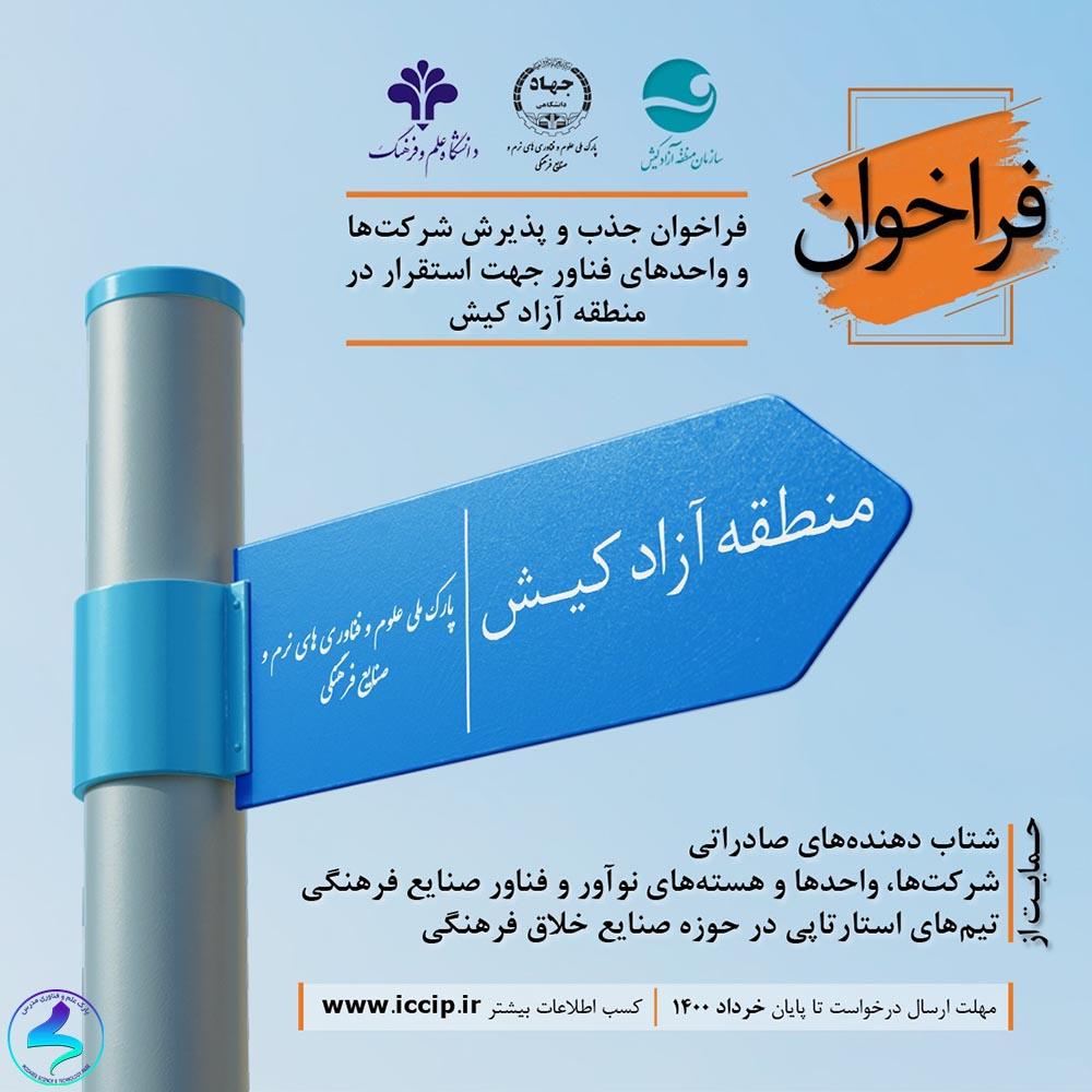فراخوان پذیرش شرکتها در منطقه آزاد کیش